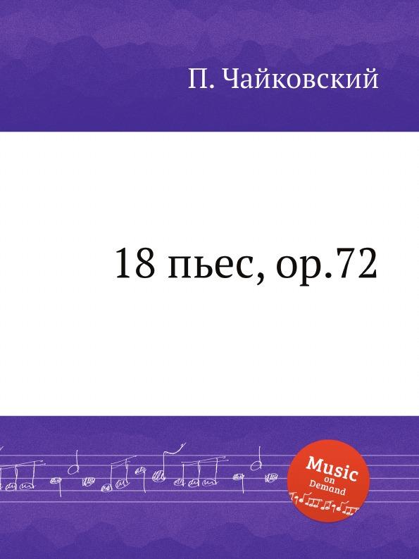 П. Чайковский 18 пьес, ор.72