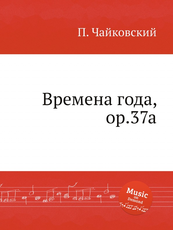 П. Чайковский Времена года, ор.37a п и чайковский п и чайковский времена года для фортепьяно