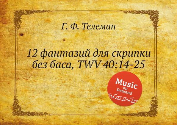 Г. Ф. Телеман 12 фантазий для скрипки без баса, TWV 40:14-25