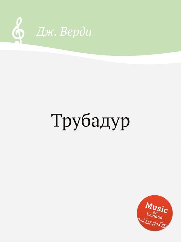 Дж. Верди Трубадур трубадур