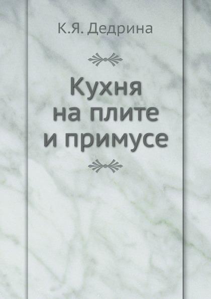 К.Я. Дедрина Кухня на плите и примусе