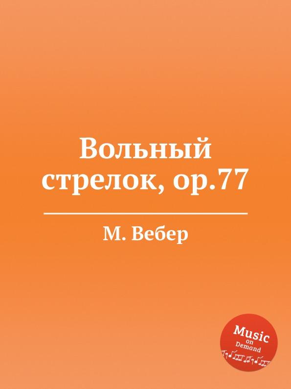 М. Вебер Вольный стрелок, ор.77