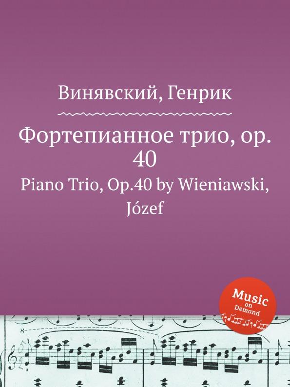 цена на Ю. Венявский Фортепианное трио, op. 40. Piano Trio, Op.40 by Wieniawski, Jozef