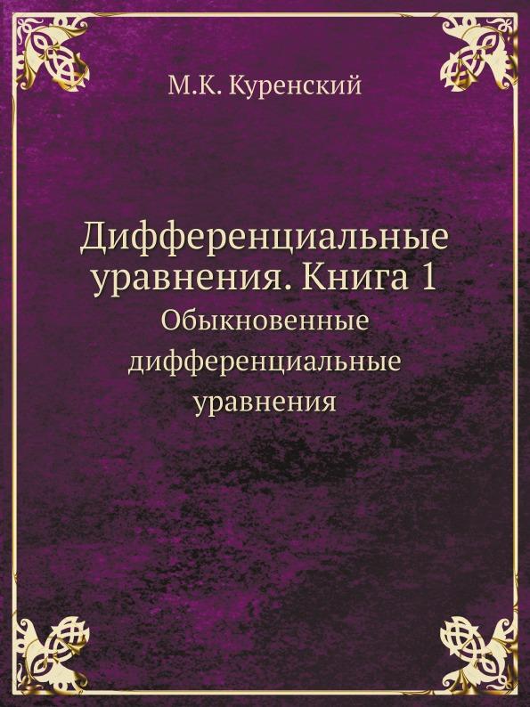 М. К. Куренский Дифференциальные уравнения. Книга 1. Обыкновенные дифференциальные уравнения цена