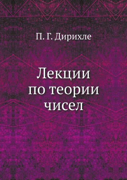 П. Г. Дирихле Лекции по теории чисел