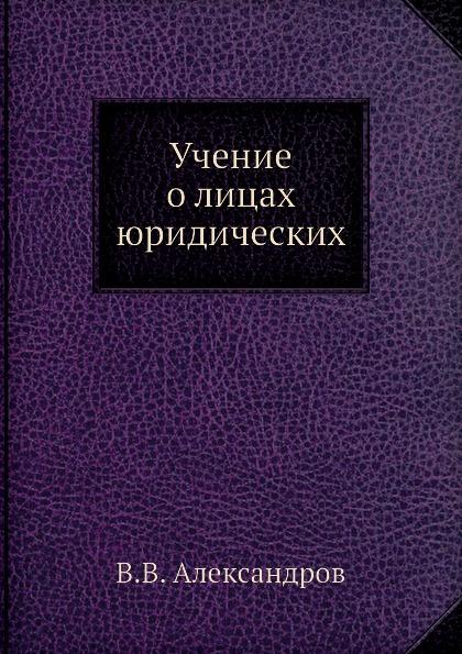 В.В. Александров Учение о лицах юридических