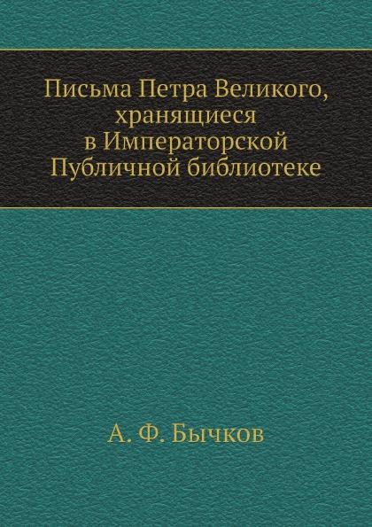 А. Ф. Бычков Письма Петра Великого, хранящиеся в Императорской Публичной библиотеке clarins crayon khol карандаш для глаз с кистью 09