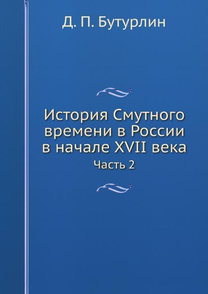 Д. П. Бутурлин История Смутного времени в России в начале XVII века. Часть 2