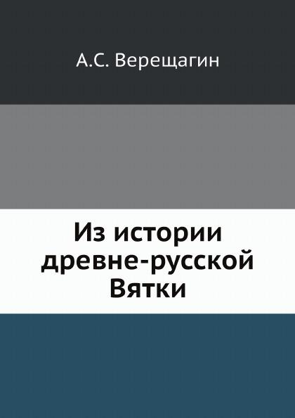 Из истории древне-русской Вятки