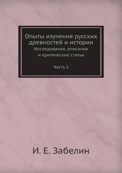 Опыты изучения русских древностей и истории. Исследования, описания и критические статьи Часть 1