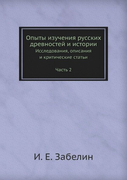 Опыты изучения русских древностей и истории. Исследования, описания и критические статьи Часть 2