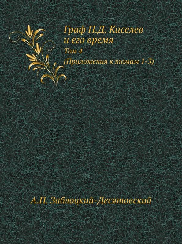 Граф П. Д. Киселев и его время. Том 4. Приложения к томам 1-3