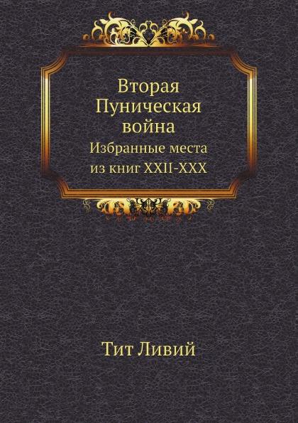 Ф. Л. Тит Вторая Пуническая война. Избранные места из книг XXII-XXX
