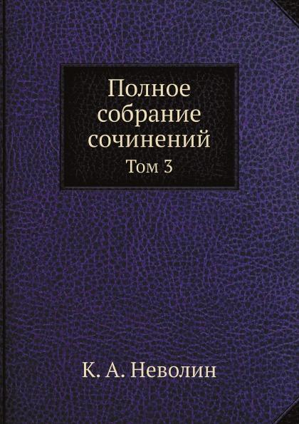 К. А. Неволин Полное собрание сочинений. Том 3