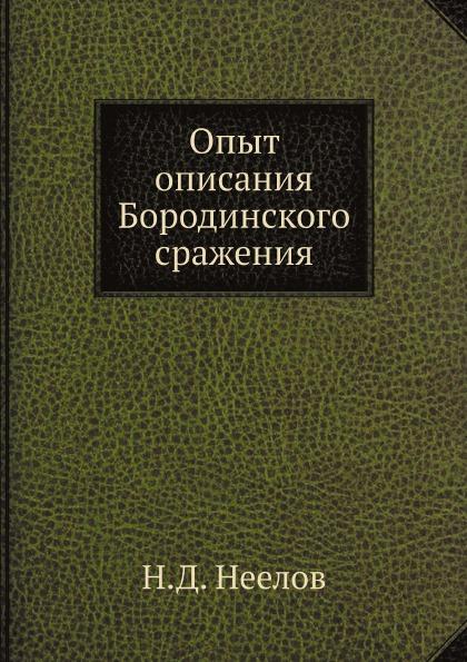 Н.Д. Неелов Опыт описания Бородинского сражения