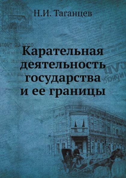 Н.И. Таганцев Карательная деятельность государства и ее границы