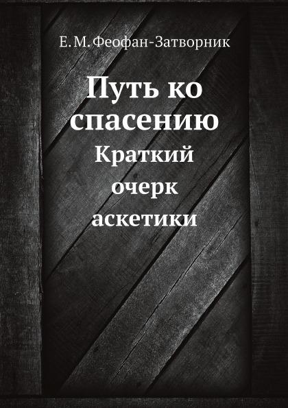 Е.М. Феофан-Затворник Путь ко спасению. Краткий очерк аскетики