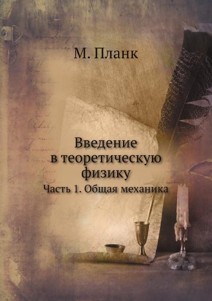 М. Планк Введение в теоретическую физику. Часть 1. Общая механика