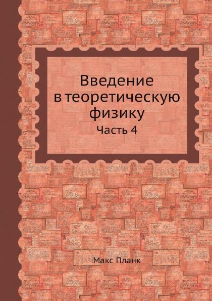 Макс Планк Введение в теоретическую физику. Часть 4