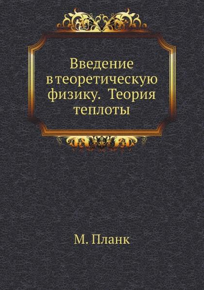 М. Планк Введение в теоретическую физику. Теория теплоты