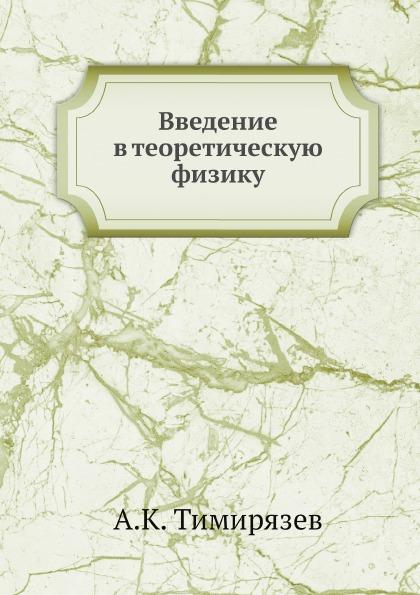 А.К. Тимирязев Введение в теоретическую физику