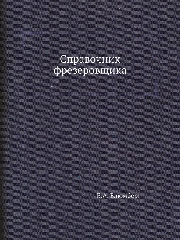 В.А. Блюмберг Справочник фрезеровщика