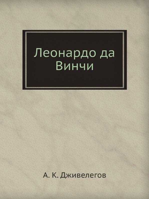 А.К. Дживелегов Леонардо да Винчи