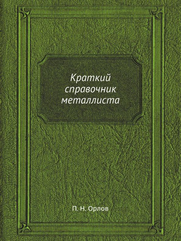 П.Н. Орлов Краткий справочник металлиста