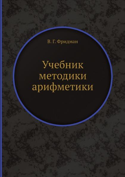 В. Г. Фридман Учебник методики арифметики