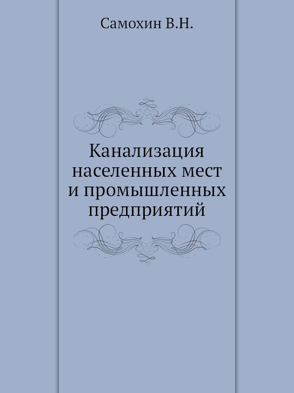 В.Н. Самохин Канализация населенных мест и промышленных предприятий