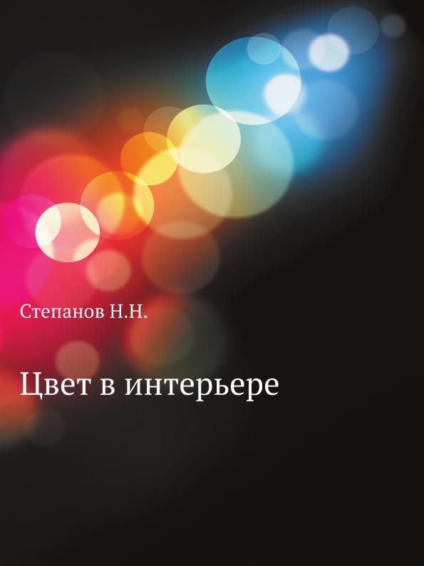 Н.Н. Степанов Цвет в интерьере