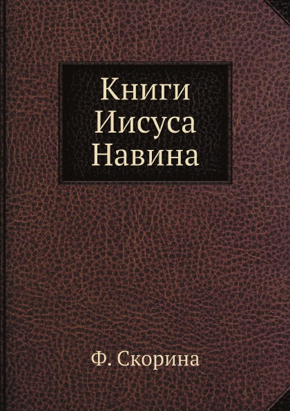 Ф. Скорина Книги Иисуса Навина отсутствует книги иисуса навина