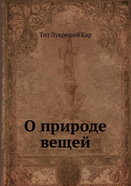 Т.Л. Кар О природе вещей