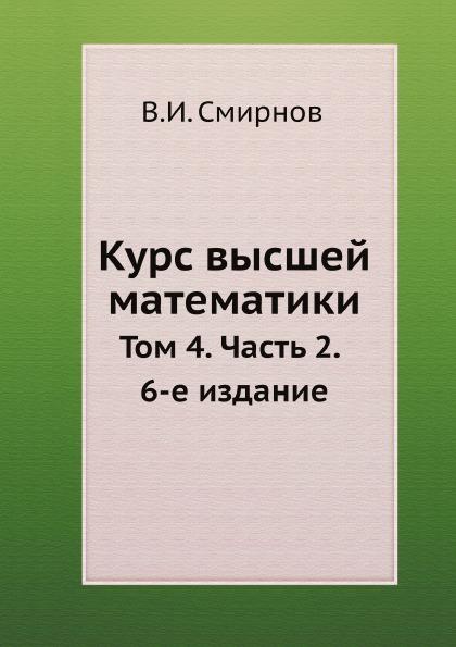 В. И. Смирнов Курс высшей математики. Том 4. Часть 2. 6-е издание