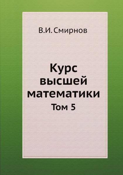 В. И. Смирнов Курс высшей математики. Том 5
