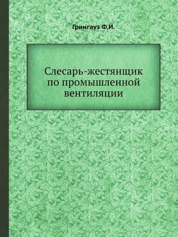 Ф.И. Грингауз Слесарь-жестянщик по промышленной вентиляции