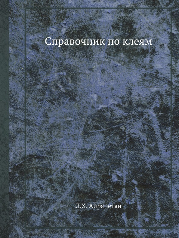 Л.Х. Айрапетян Справочник по клеям