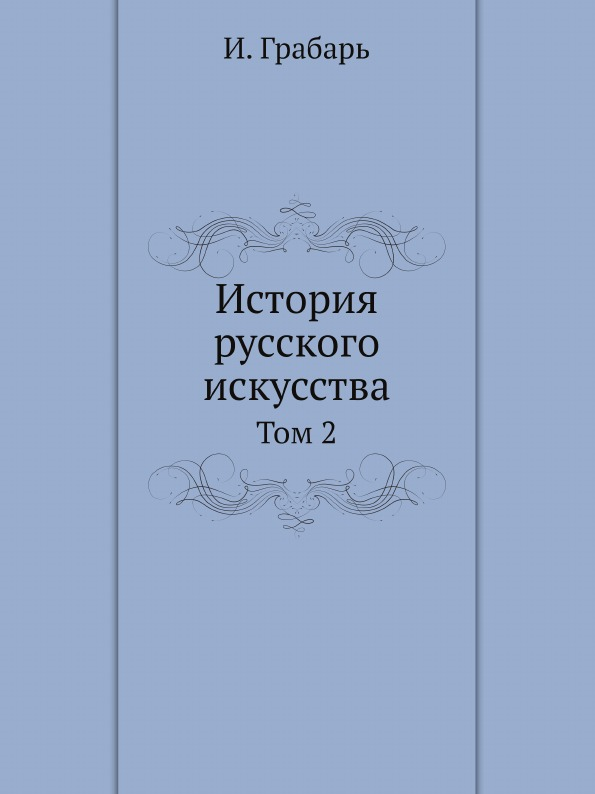 И. Грабарь История русского искусства. Том 2 отсутствует история русского искусства том 2