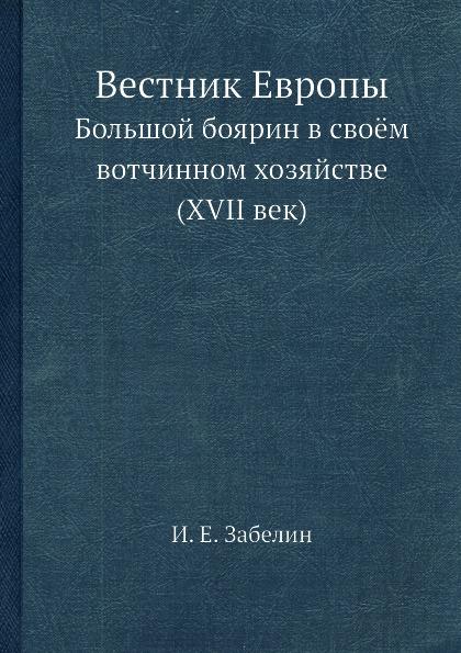 Вестник Европы. Большой боярин в сво.м вотчинном хозяйстве (XVII век)