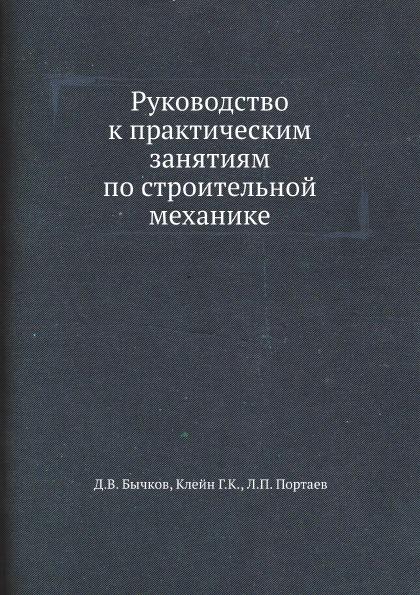 Д.В. Бычков Руководство к практическим занятиям по строительной механике