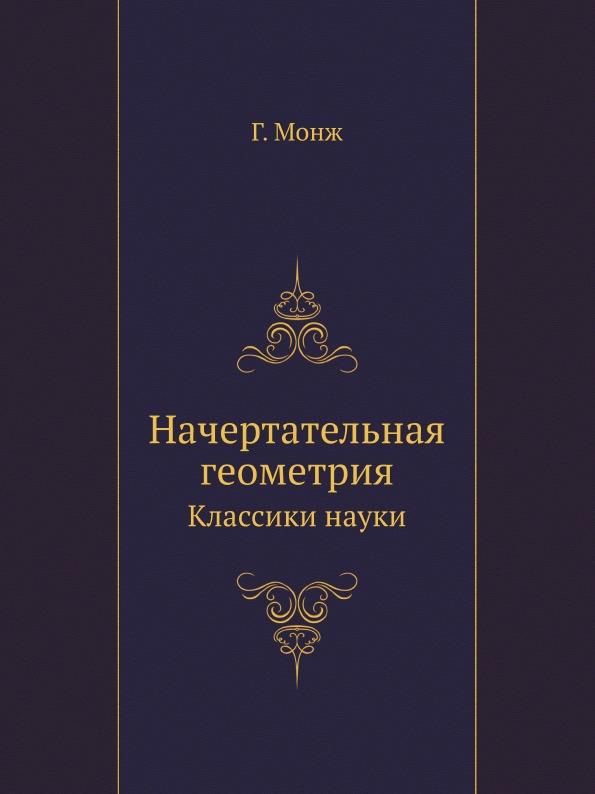 Г. Монж Начертательная геометрия