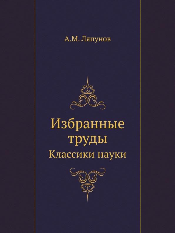 А. М. Ляпунов Избранные труды. Классики науки