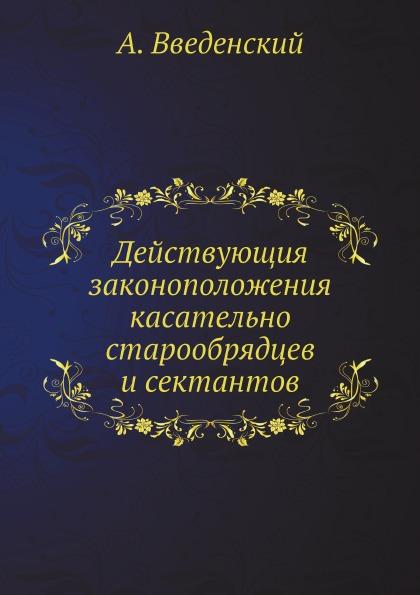 А. Введенский Действующия законоположения касательно старообрядцев и сектантов отсутствует указы манифесты и другие правительственные постановления 1778 г