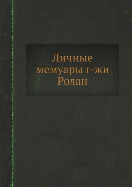 Коллектив авторов Личные мемуары г-жи Ролан