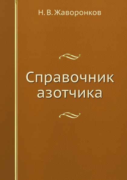 Н. В. Жаворонков Справочник азотчика