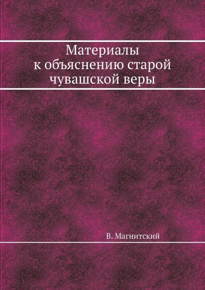 В. Магнитский Материалы к объяснению старой чувашской веры