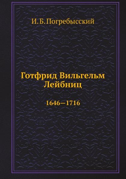 И.Б. Погребысский Готфрид Вильгельм Лейбниц. 1646.1716