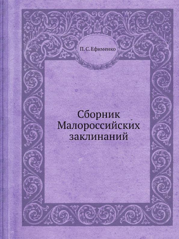 Сборник Малороссийских заклинаний