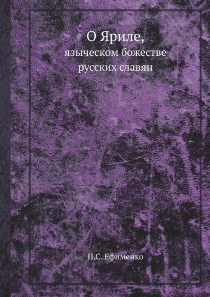 О Яриле, языческом божестве русских славян
