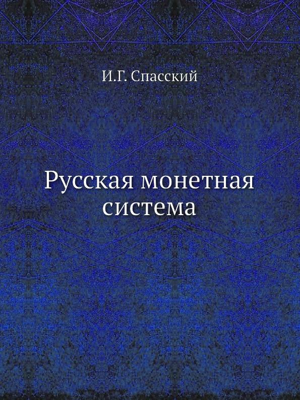 И.Г. Спасский Русская монетная система